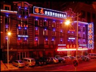 Harbin Xilong Hotel Xi Wu Branch | Hotel in Harbin