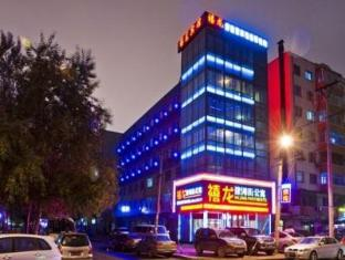Harbin Xilong Hotel Jian He Apartment Branch | Hotel in Harbin