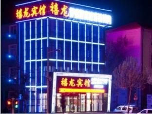 Harbin Xilong Hotel Min An Branch | Hotel in Harbin