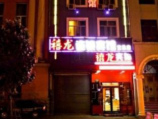 Harbin  Xilong Hotel Mai Mai Street Branch | Hotel in Harbin