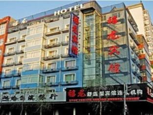 Harbin Xilong Hotel An Fa Bridge Branch | Hotel in Harbin