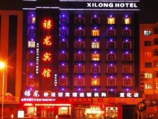 Harbin Xilong Hotel Xuan Hua Branch | Hotel in Harbin