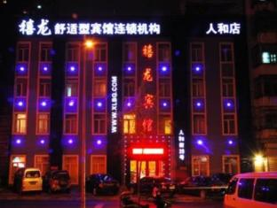 Harbin Xilong Hotel Ren He Branch | Hotel in Harbin