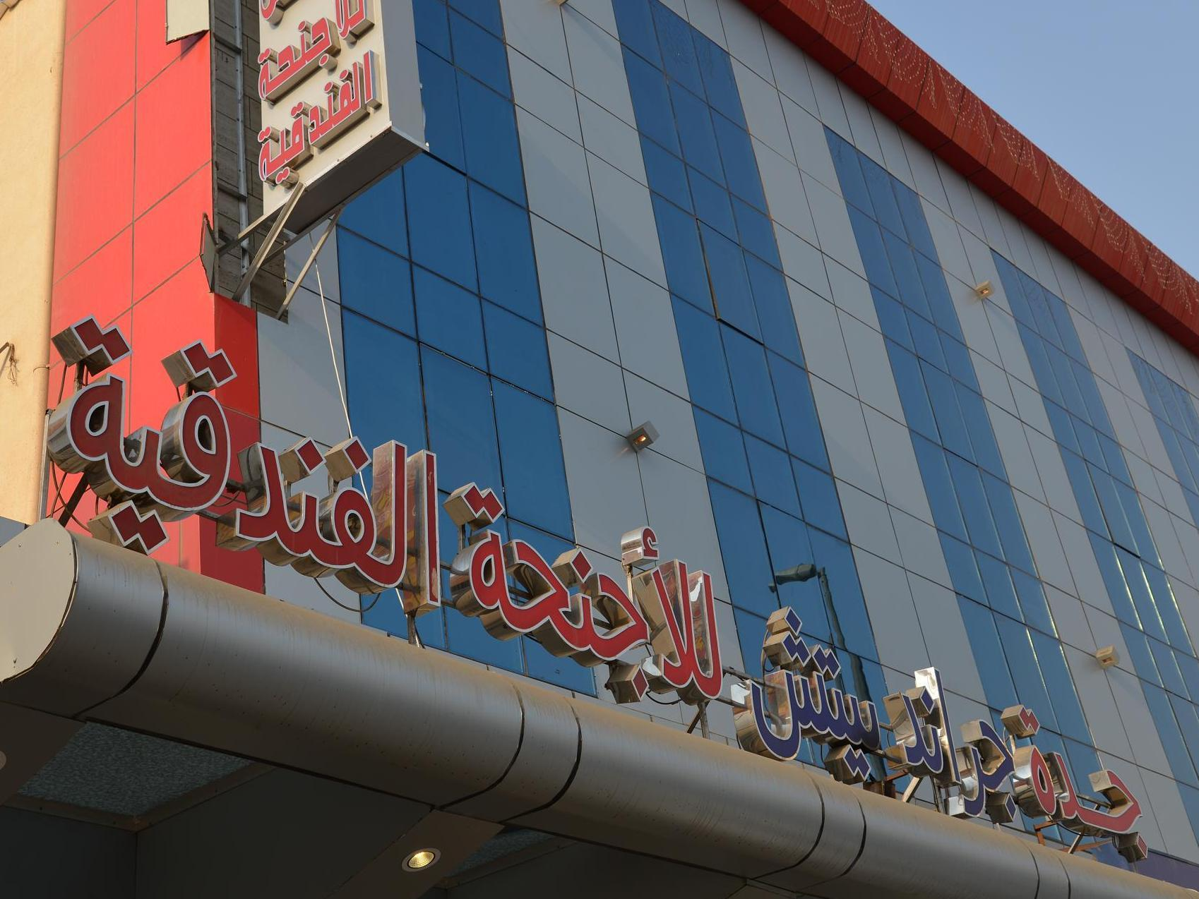 Jeddah Grand Beach Hotel - Hotels and Accommodation in Saudi Arabia, Middle East