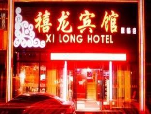 Harbin Xilong Hotel Dingxin Branch | Hotel in Harbin