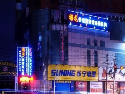 Harbin Xilong Hotel Wen Ming Branch Harbin - Exterior