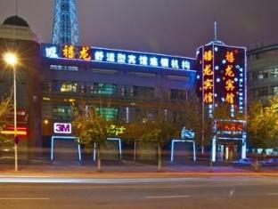 Harbin Xilong Hotel Longta Branch | Hotel in Harbin