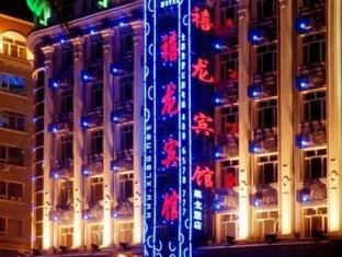Harbin Xilong Hotel Guo Ge Li Branch | Hotel in Harbin