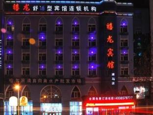 Harbin Xilong Hotel Nan Ma Branch | Hotel in Harbin