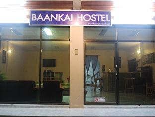 Baan Kai Hostel - Hotels and Accommodation in Thailand, Asia