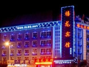 Xilong Hotel He Gang Branch | Hotel in Harbin