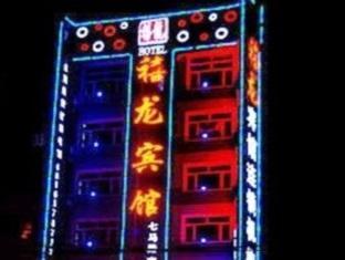 Xilong Hotel Shuang Ya Mountain Branch | Hotel in Harbin