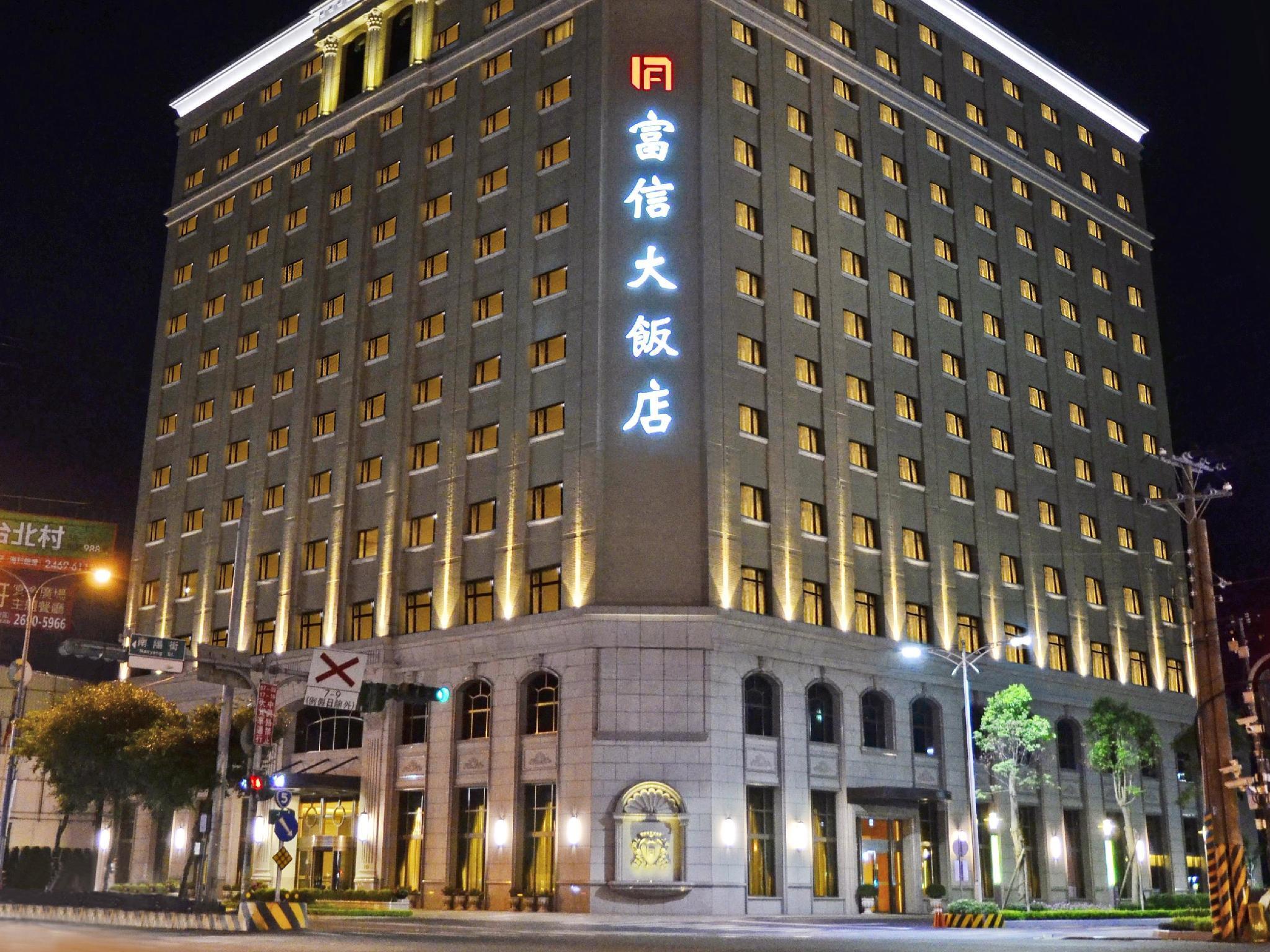 푸신 호텔 - 타이페이