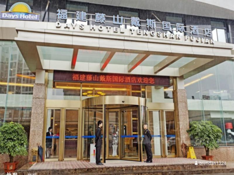 Days Hotel Tengshan Fujian - Hotels and Accommodation in China, Asia