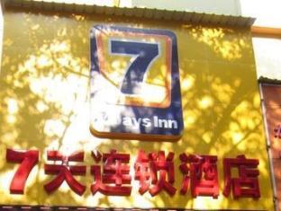 7days Inn Baoan Bus Station Branch | Hotel in Shenzhen