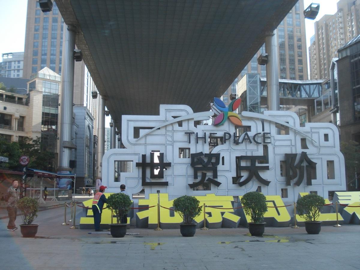 Beijing Worldcity International Service Apartment-Block A