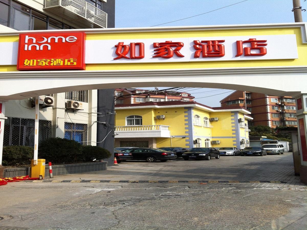 Home Inns Shanghai Century Park Branch