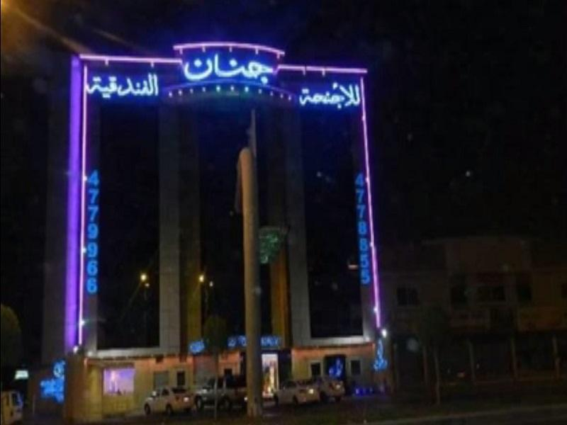 Jenan Tower Hotel - Hotels and Accommodation in Saudi Arabia, Middle East