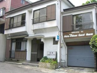 hotel Moto-Hakone Guest House