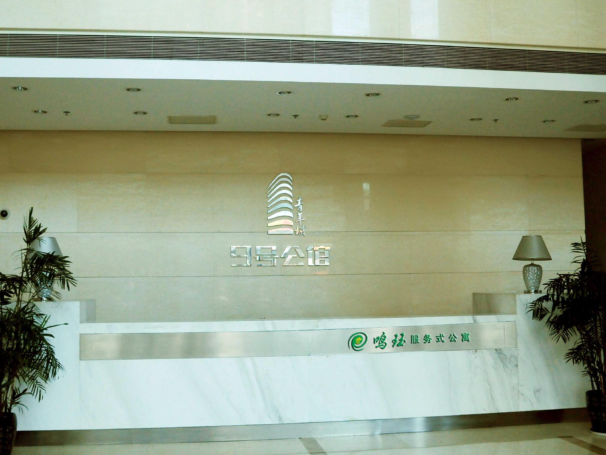 Shanghai Mingjue Service Apartment
