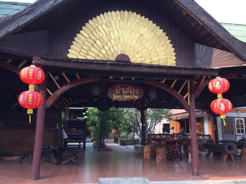 Baan Kong Homestay - Ayutthaya