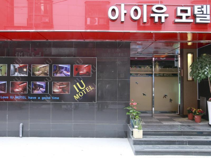 IU Motel - Hotels and Accommodation in South Korea, Asia