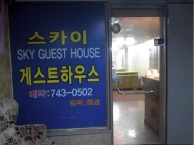 Sky Guesthouse Busan - Hotels and Accommodation in South Korea, Asia