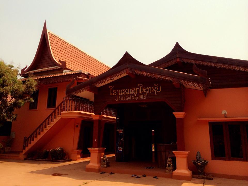 Souk Xok Xup Hotel - Hotels and Accommodation in Laos, Asia