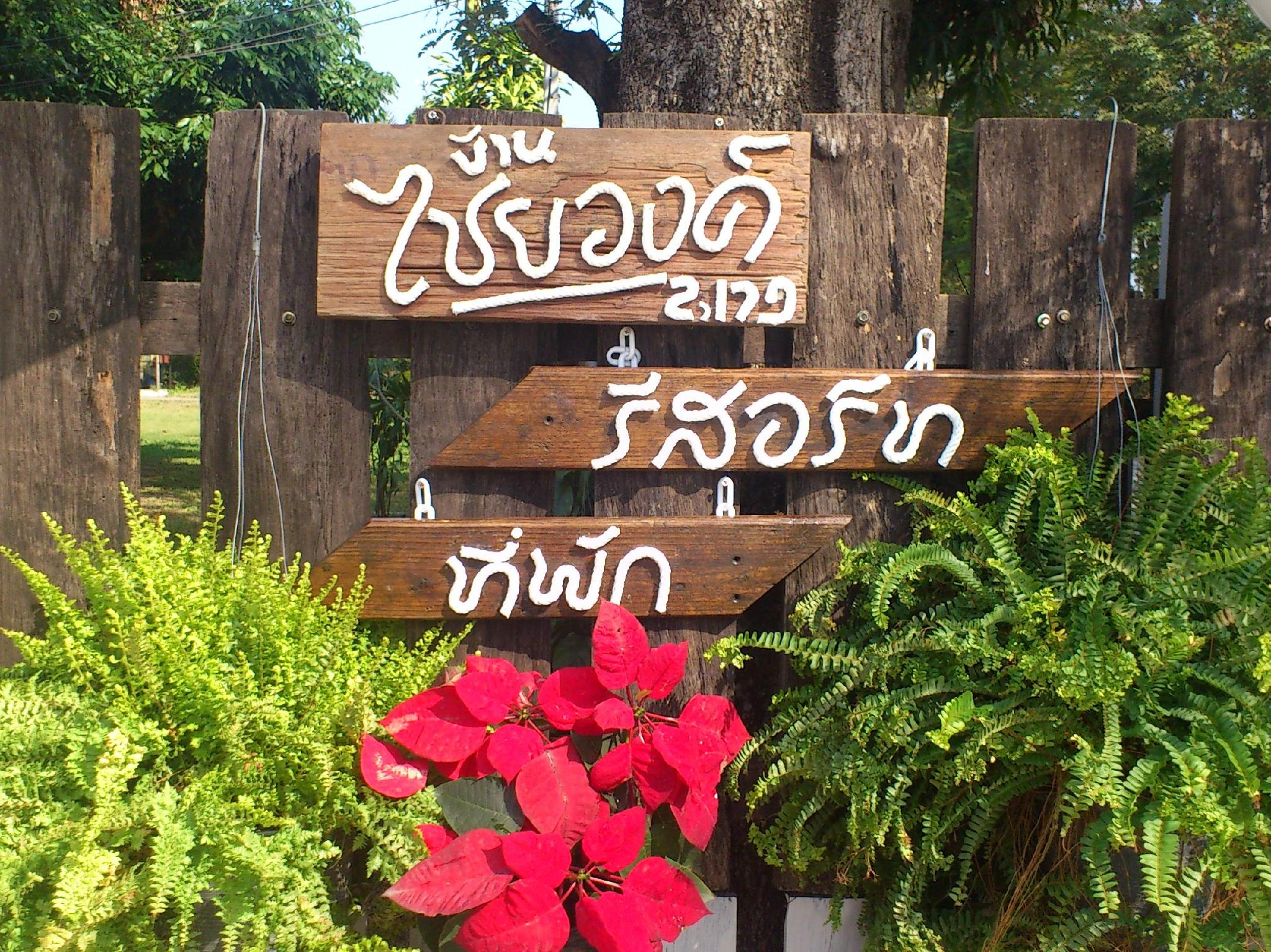 Baan Chaiwong Resort - Hotels and Accommodation in Thailand, Asia