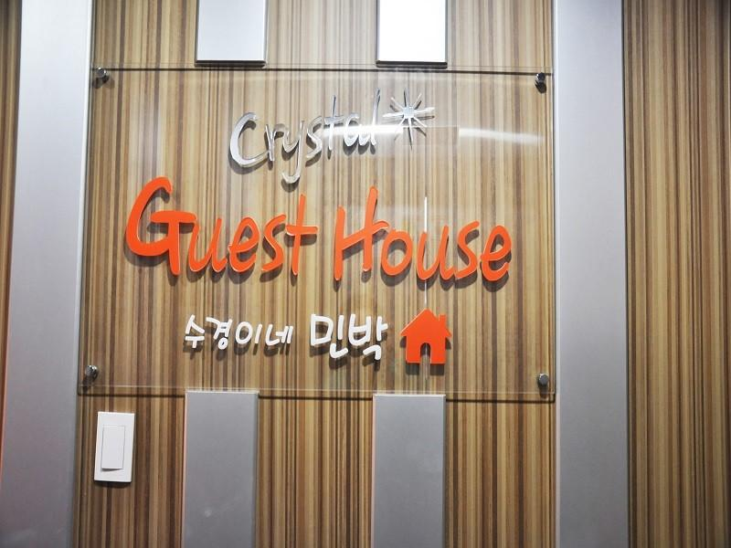 Crystal Guesthouse - Hotels and Accommodation in South Korea, Asia