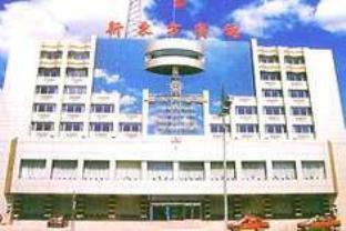 Xindongfang Hotel Mudanjiang