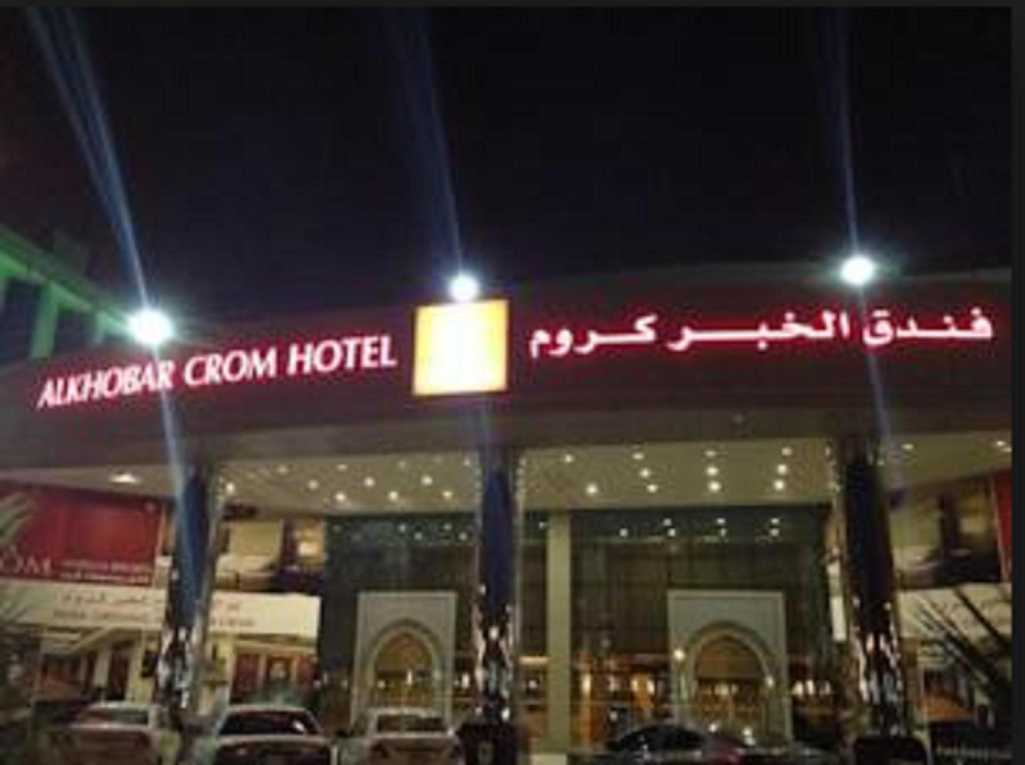 Crom Al Khobar Hotel - Hotels and Accommodation in Saudi Arabia, Middle East