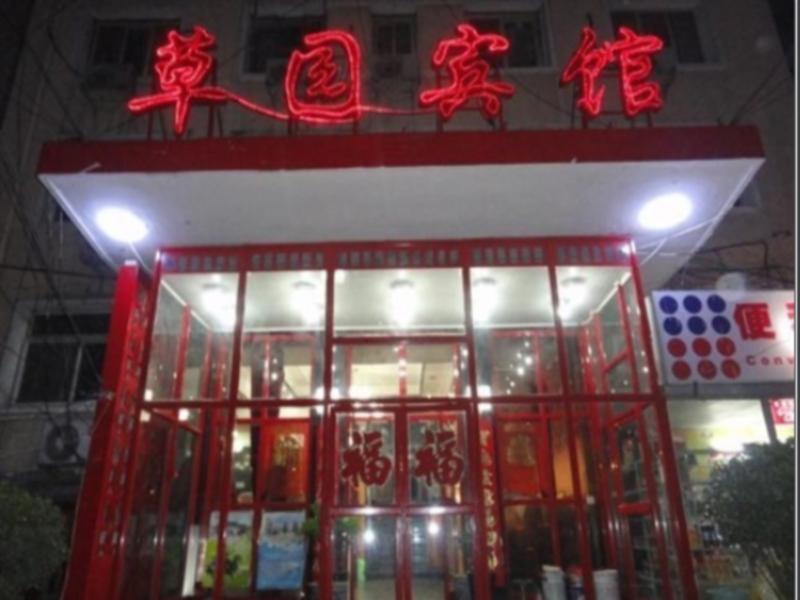 Beijing Cao Yuan Hotel