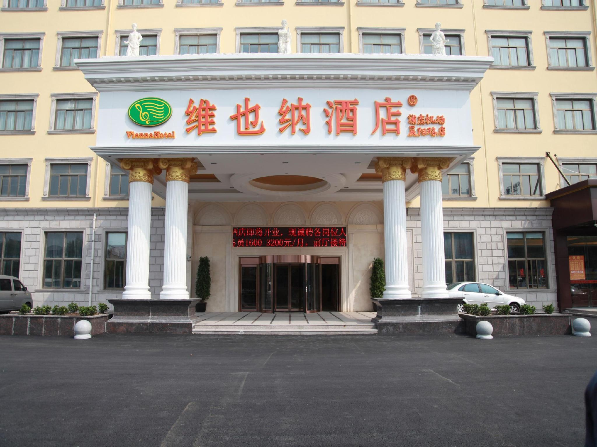 Vienna International Hotel Shanghai Pudong Airport Chenyang Branch