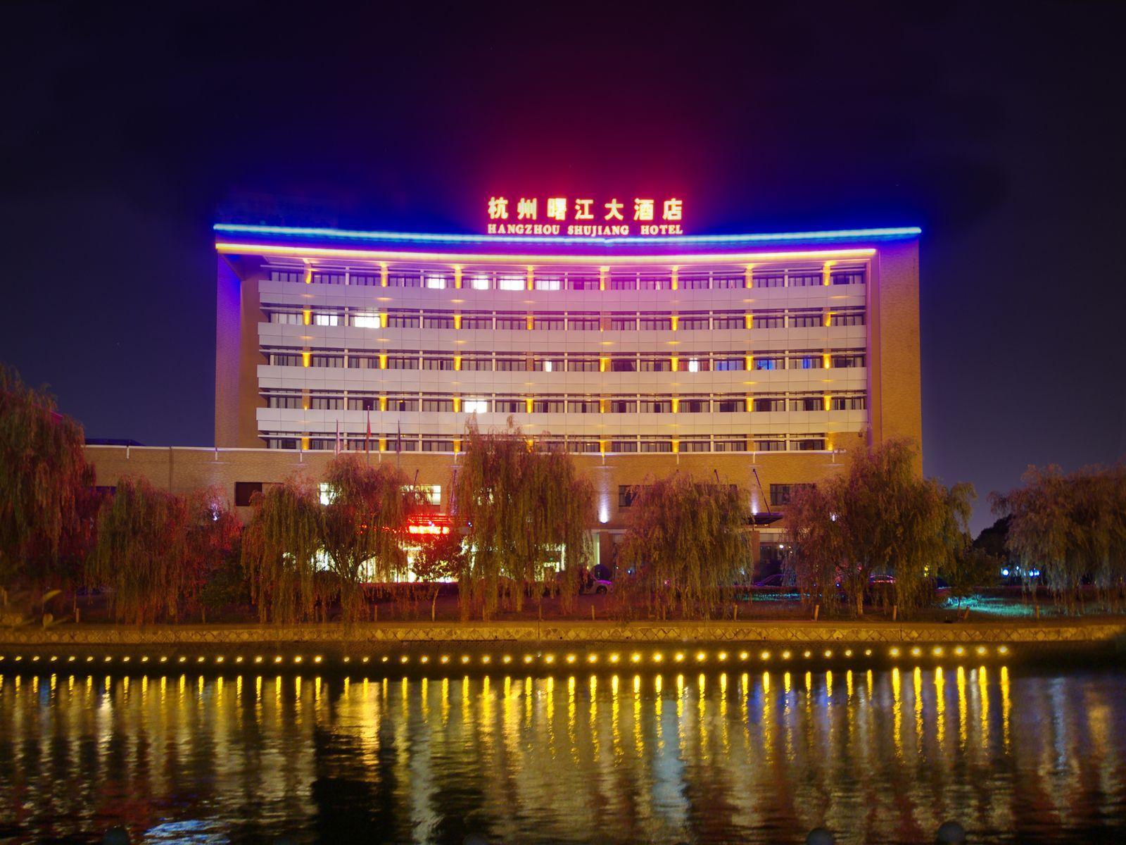 Hangzhou Shujiang Hotel - Hangzhou