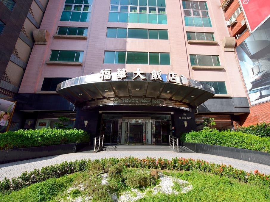 Howard Plaza Hotel Hsinchu Hsinchu - Entrance
