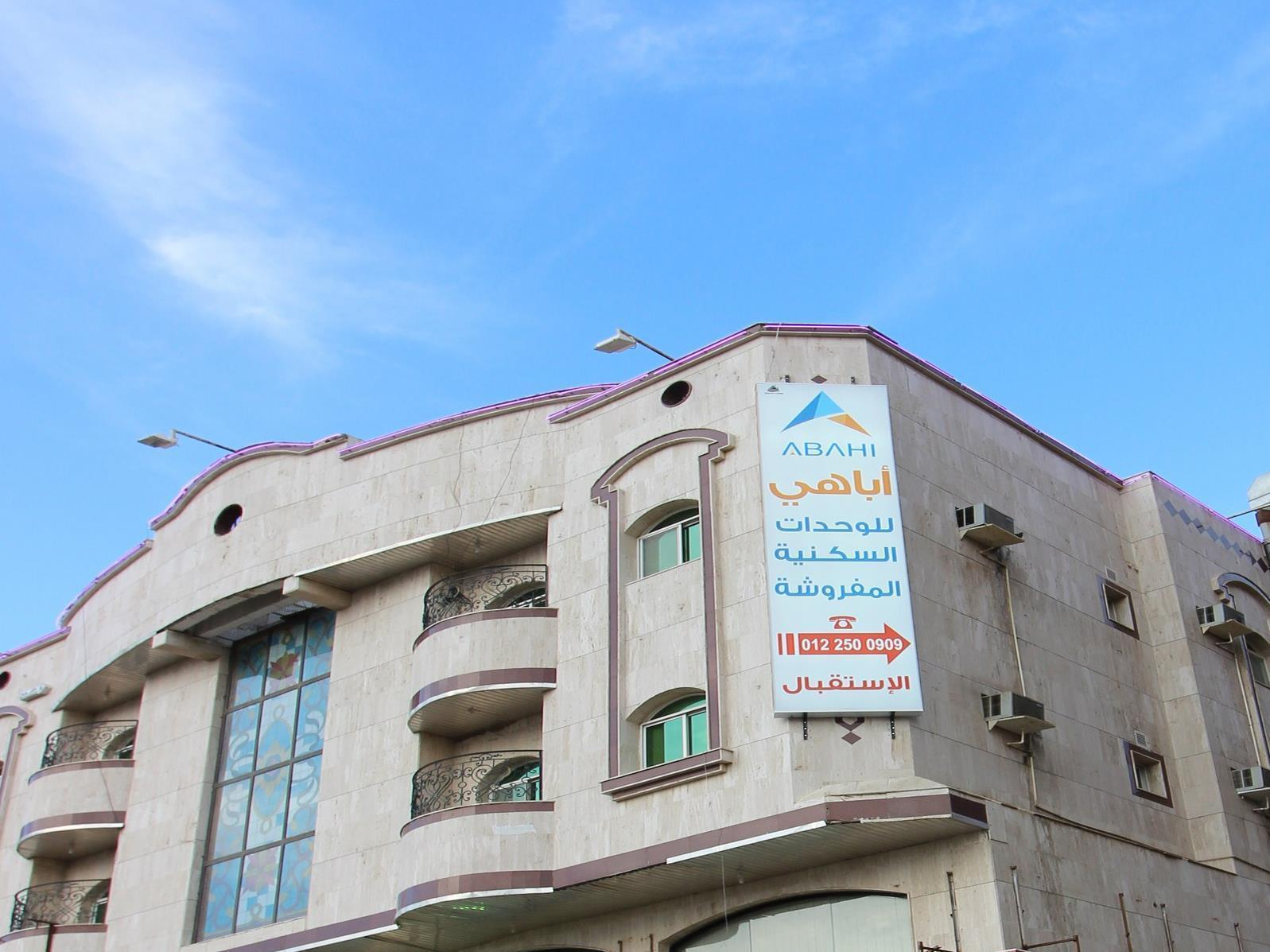 Abahi Apartment - Hotels and Accommodation in Saudi Arabia, Middle East