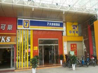 7 DAYS INN NORTH RAILWAY STATION JINDING SHOP