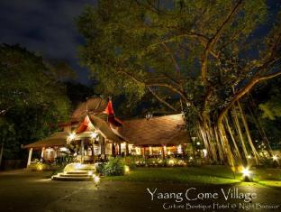 Image of Yaang Come Village Hotel