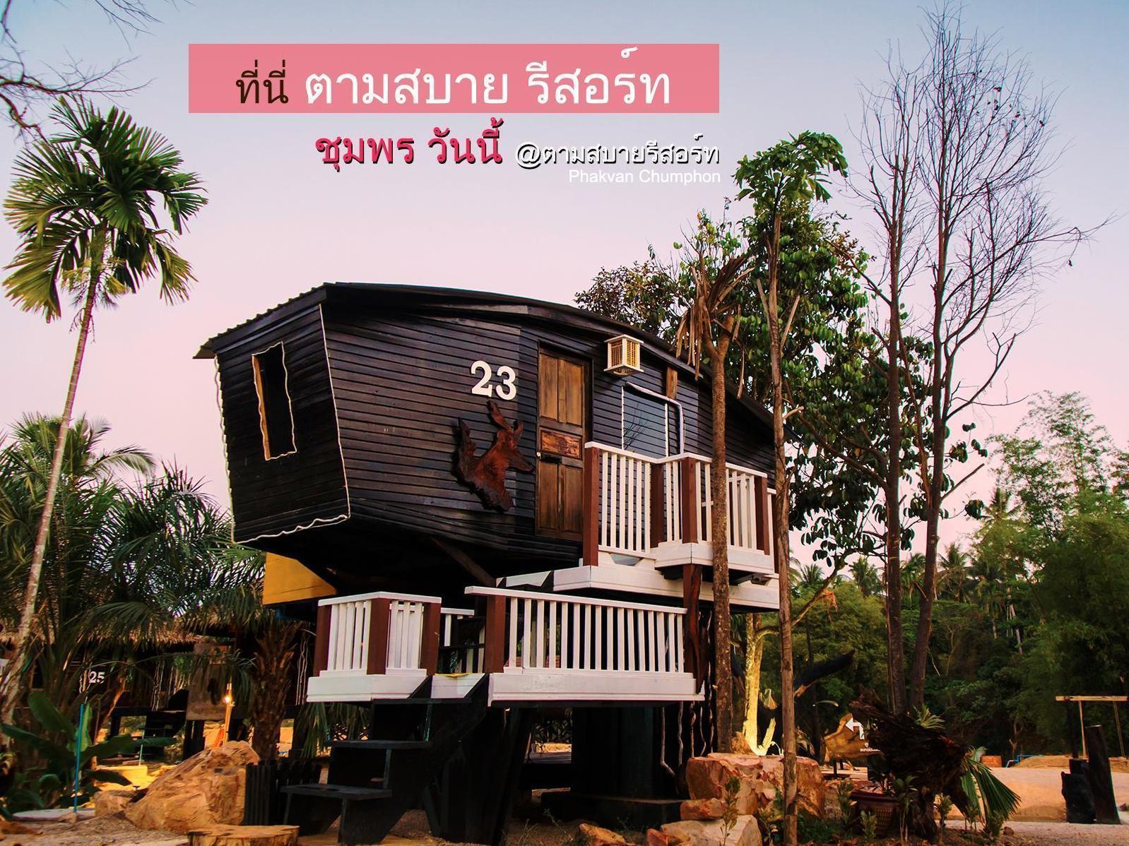 Tamsabai Resort - Chumphon