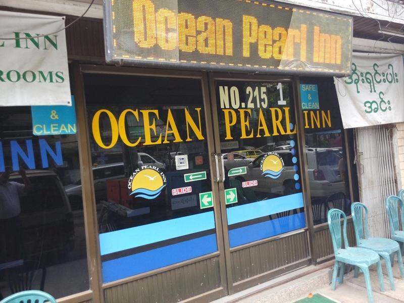 Ocean Pearl Inn I - Hotels and Accommodation in Myanmar, Asia