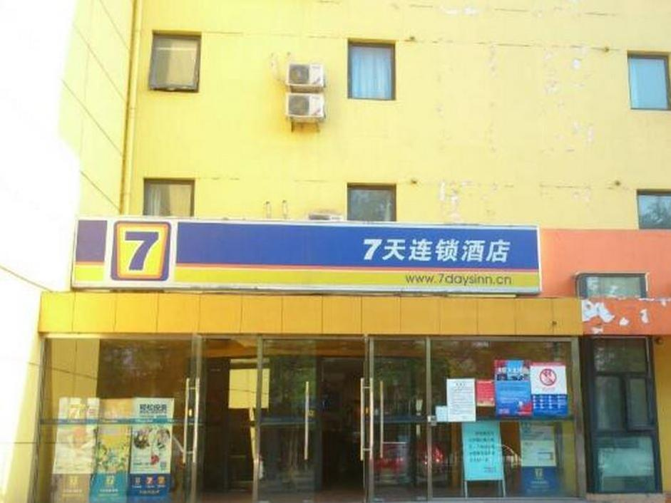 7 Days Inn Panjiayuan - Beijing