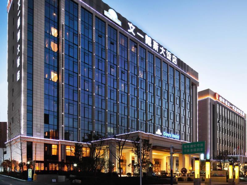 Days Hotel Wenyi Anhui - Hefei