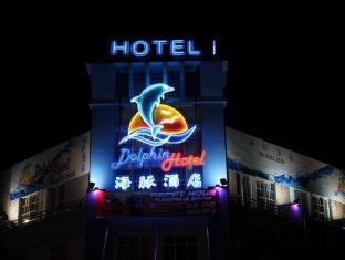 Hotel Dolphin | Malaysia Hotel Discount Rates