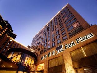 パーク プラザ ワンフージン ホテル