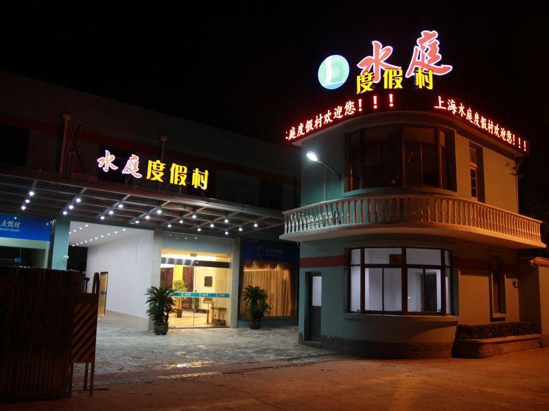 Shanghai Water Atrium Resort