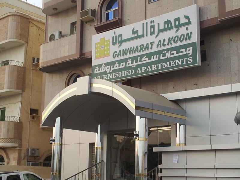 Jawhrat Al Koon Apartment - Hotels and Accommodation in Saudi Arabia, Middle East