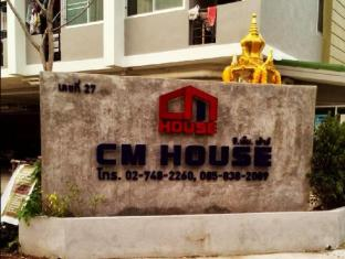 ซีเอ็ม เฮาส์ (CM House)