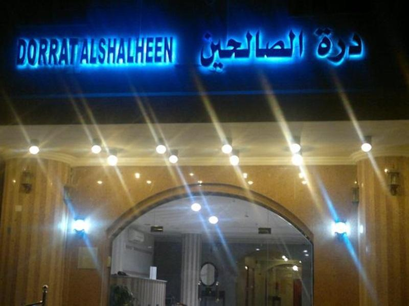 Dorrat Al Salheen Apartments 1 - Hotels and Accommodation in Saudi Arabia, Middle East