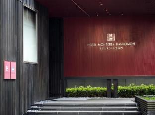 Hotel Monterey Hanzomon Tokyo - Laluan Masuk